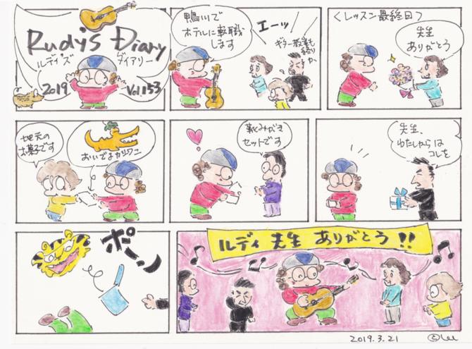 LD_jp_153_b_01.png